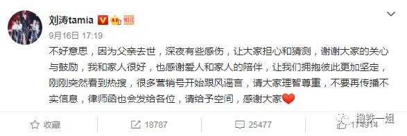 刘涛婚变?!风闻老公投资巨亏12亿,过分劳顿顶不住压力的她差点胖到垮掉……(图5)