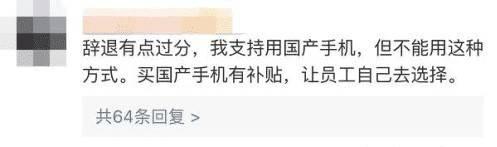 江苏一家公司要求员工改用国产手机,坚持使用苹果自动辞职。