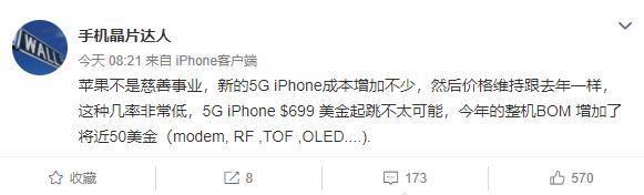 曝iPhone 12 BOM成本成本猛增 不涨价不可能?