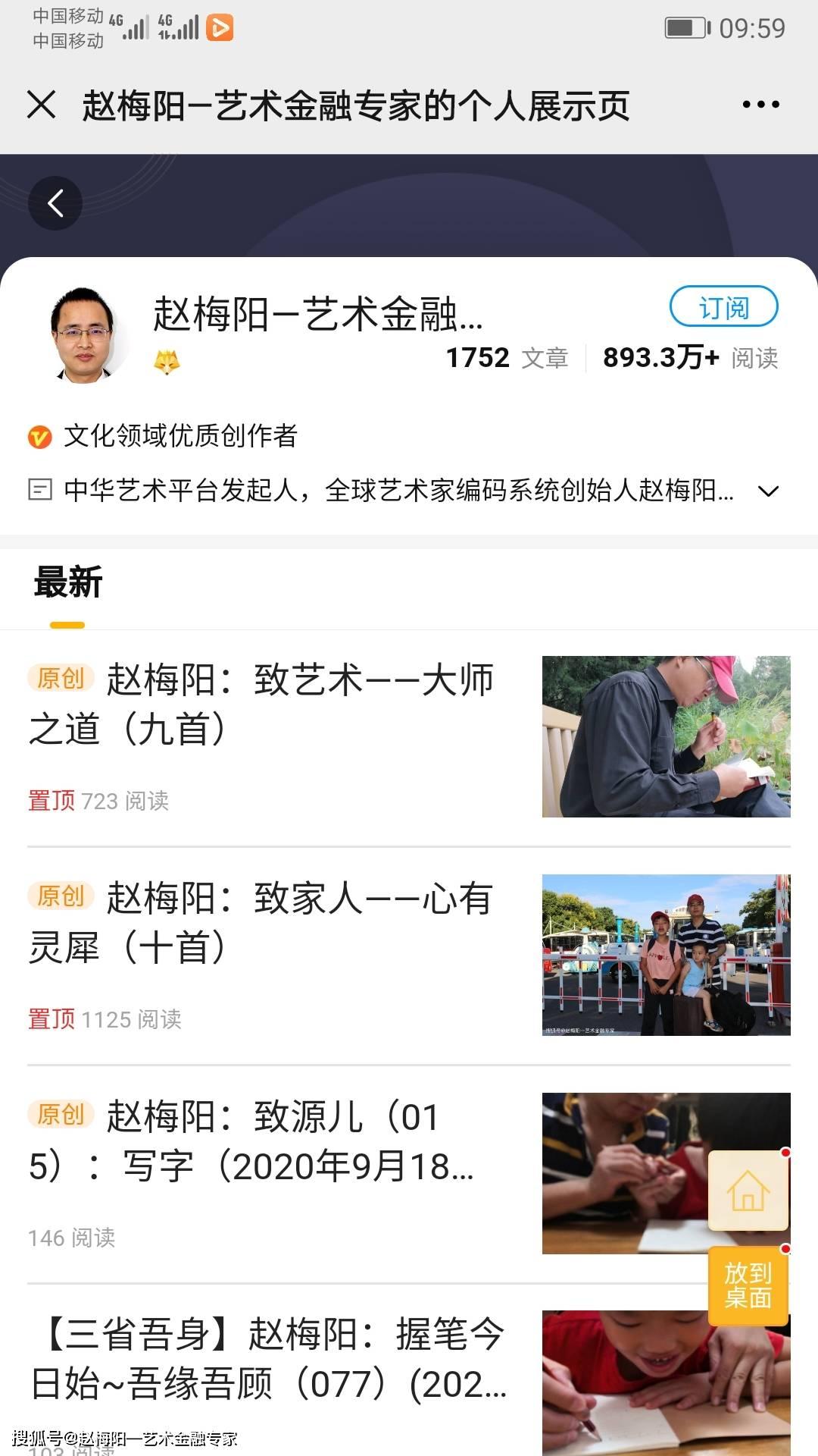 【三省吾身】赵梅阳:颐和园大观~吾缘吾顾(078)(2020年9月18日)