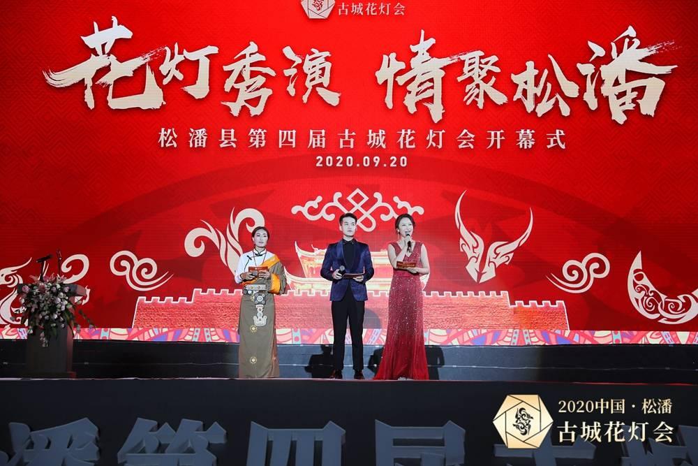 松潘县第四届古城花灯会开幕传统花灯与现代科技碰撞出繁华盛景