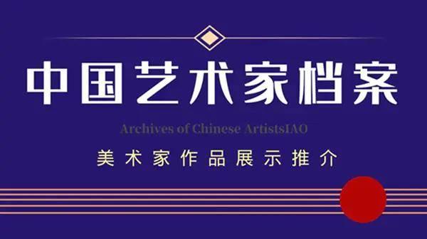 中国艺术家档案  张辉