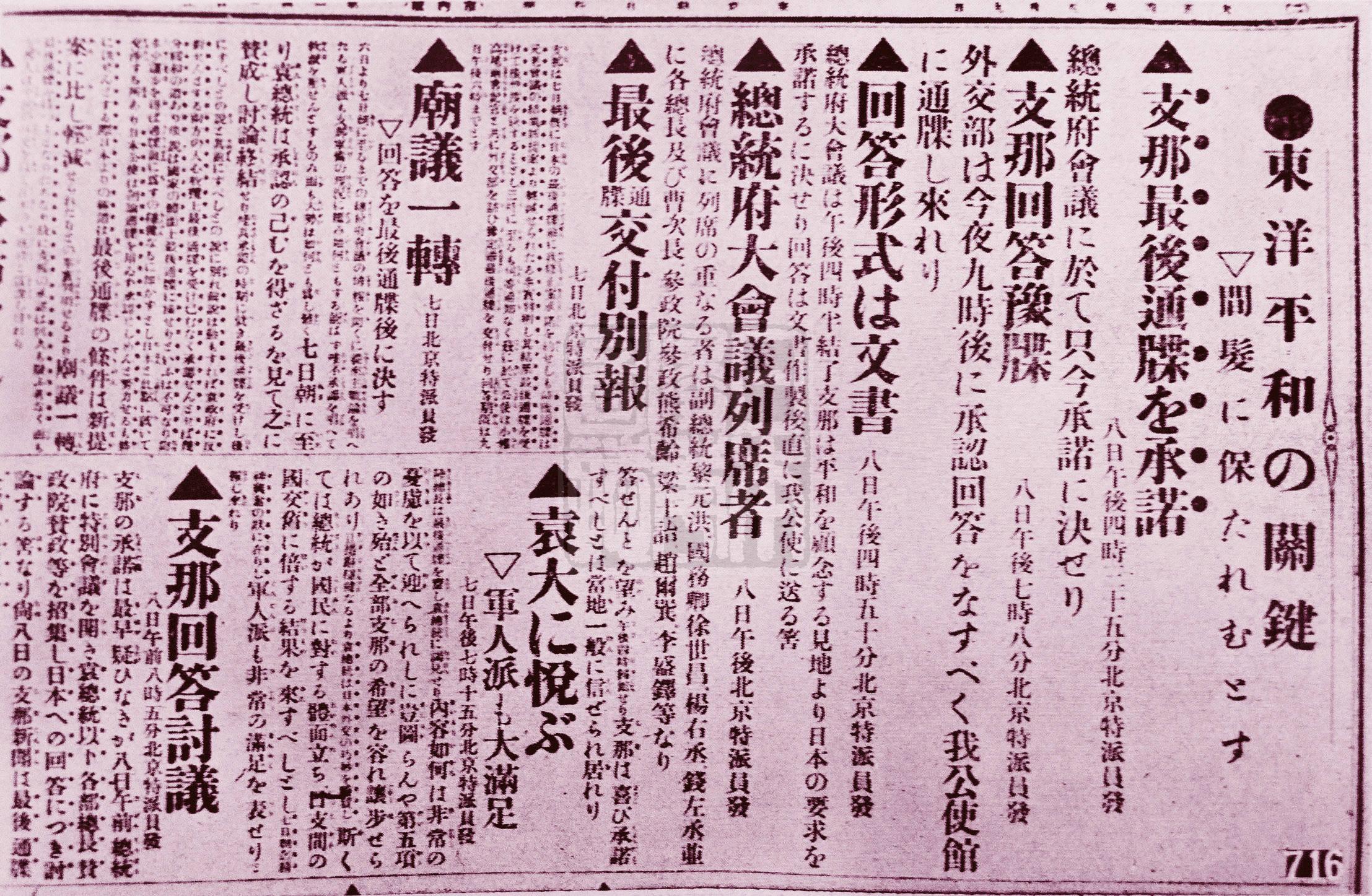 """袁世凯想和日本开战,段祺瑞说:""""我们只能坚持三天!"""""""