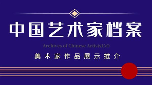 中国艺术家档案||严可人