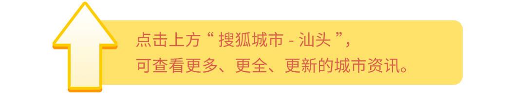 汕头浦江篮球队勇夺2020广东省男子篮球联赛第六名