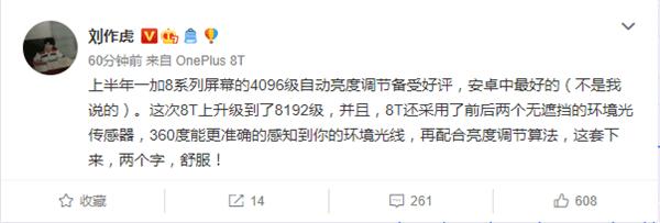 """一加8T屏幕色彩精准度有点""""变态"""",8192级自动亮度调节"""