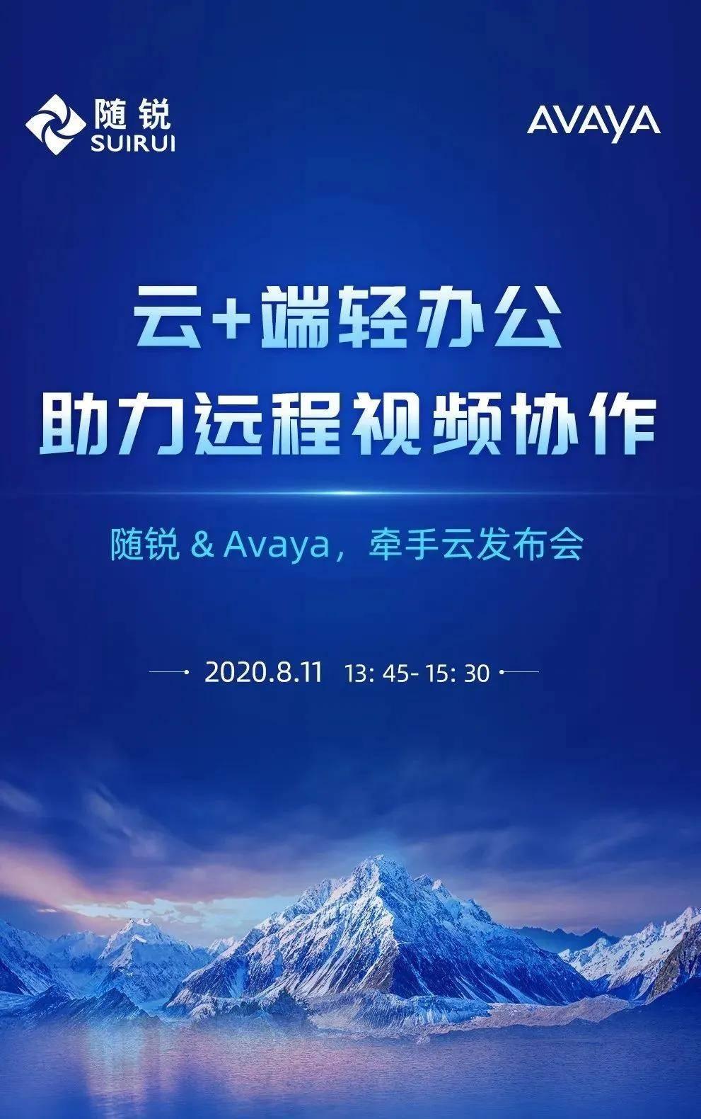 """""""云+端""""帮力遥程视频协调,随锐配合Avaya举行线上宣告会"""