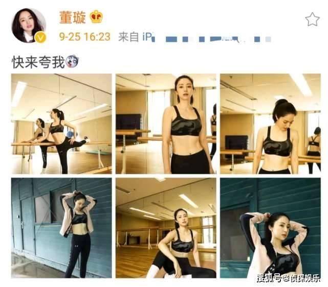 董璇晒健身照秀身材,41岁仍拥有细腰马甲线,离婚后越活越自信
