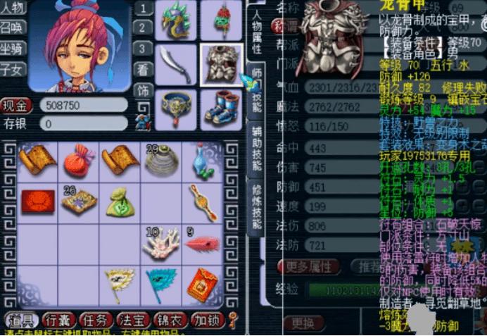 """梦幻西游:坐拥极品""""无级别限制"""",为何却让玩家犯了难?"""