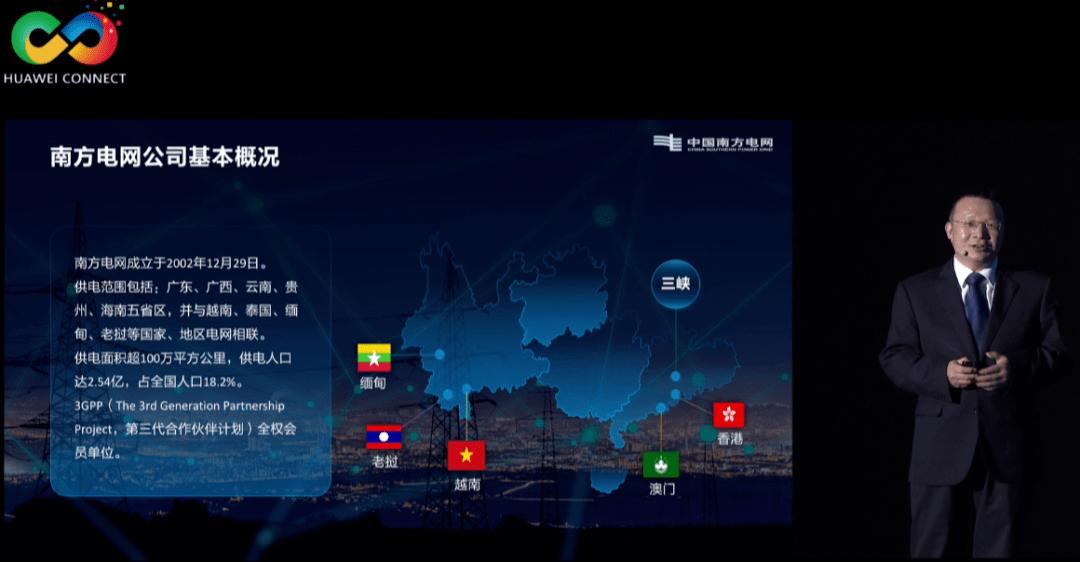 """南边电网洪丹轲:""""5G+数字电网""""是全国一流电网亟需把握的中心岁月"""
