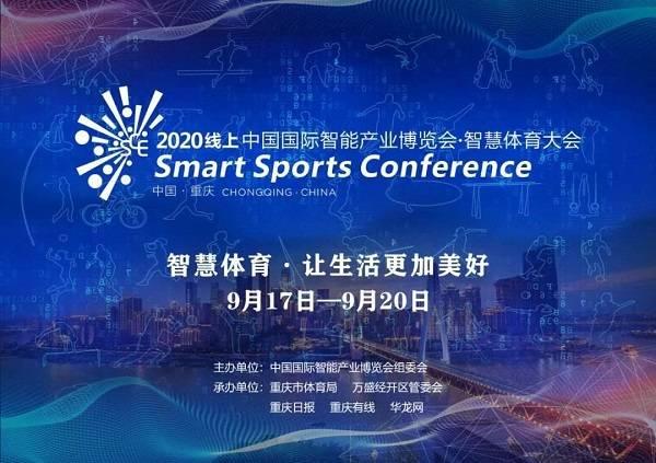 斯波阿斯智能体育装备光耀中国国际智能产业博览会