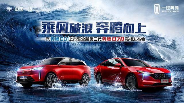 北京车展亮相新一代奔腾B70转型为轿跑共享豪车平台