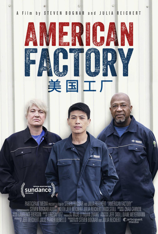 《美国工厂》工人的冒牌上帝和伪抗争