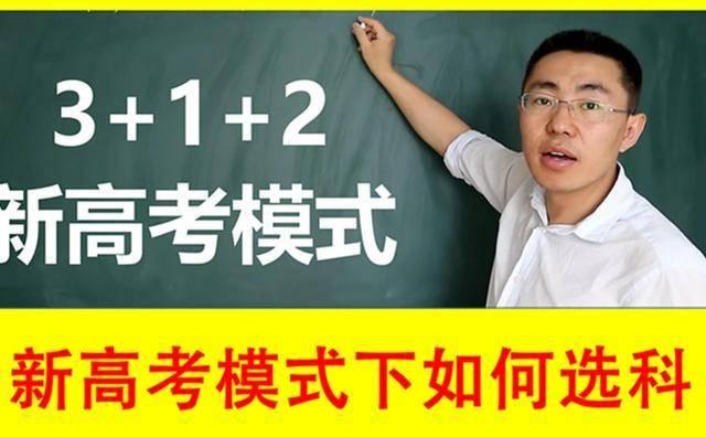 """高一新生要注意!新高考模式对这3类同学""""不利"""