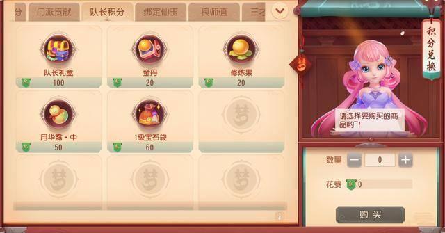 梦幻西游三维版:五道杠大队长就是如此,日常一条龙队长任职须知