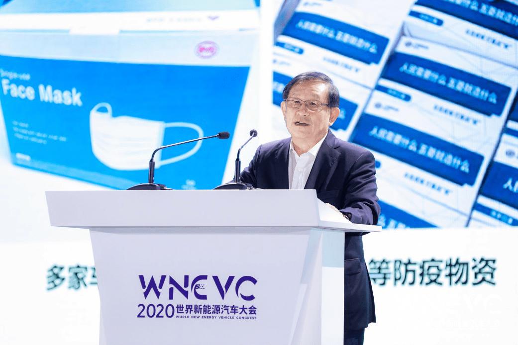 WNEVC 2020   万钢:我国新能源车产业在攻坚期 应坚持市场+政策双驱动