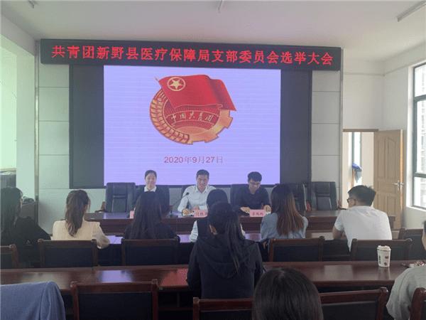 共青团新野县医保局支部委员会选举大会