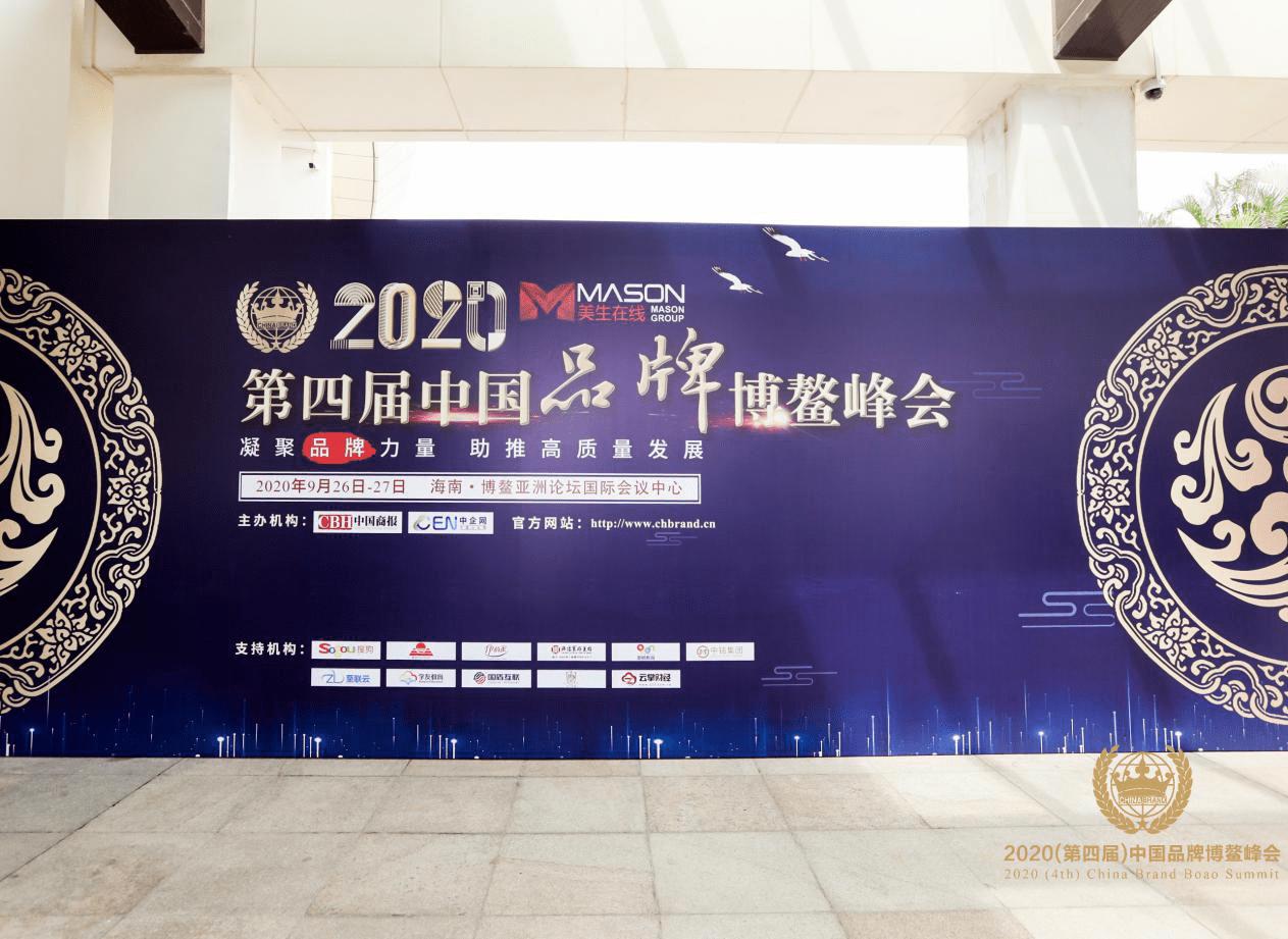 新励成再获认可,2020年中国品牌博鳌峰会荣获两项大奖!