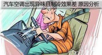 汽车空调异味的正确处理和处罚