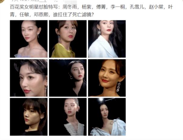 百花奖女星高清怼脸未修图曝光:周冬雨