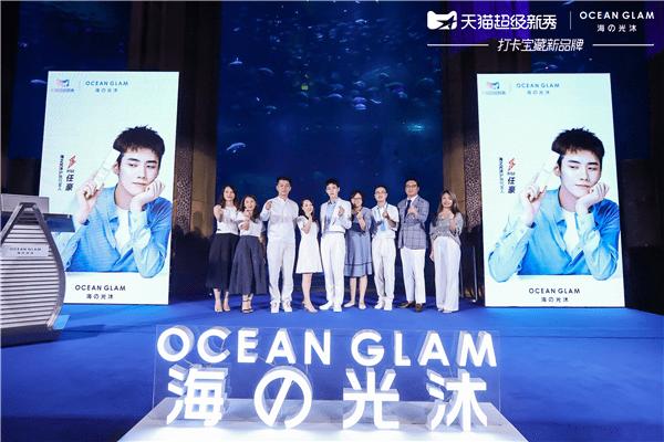 Ocean Glam海之光沐X天猫超级新