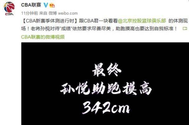 中国篮球最被耽误的天才,35岁摸高3米4,CBA能打5个位置