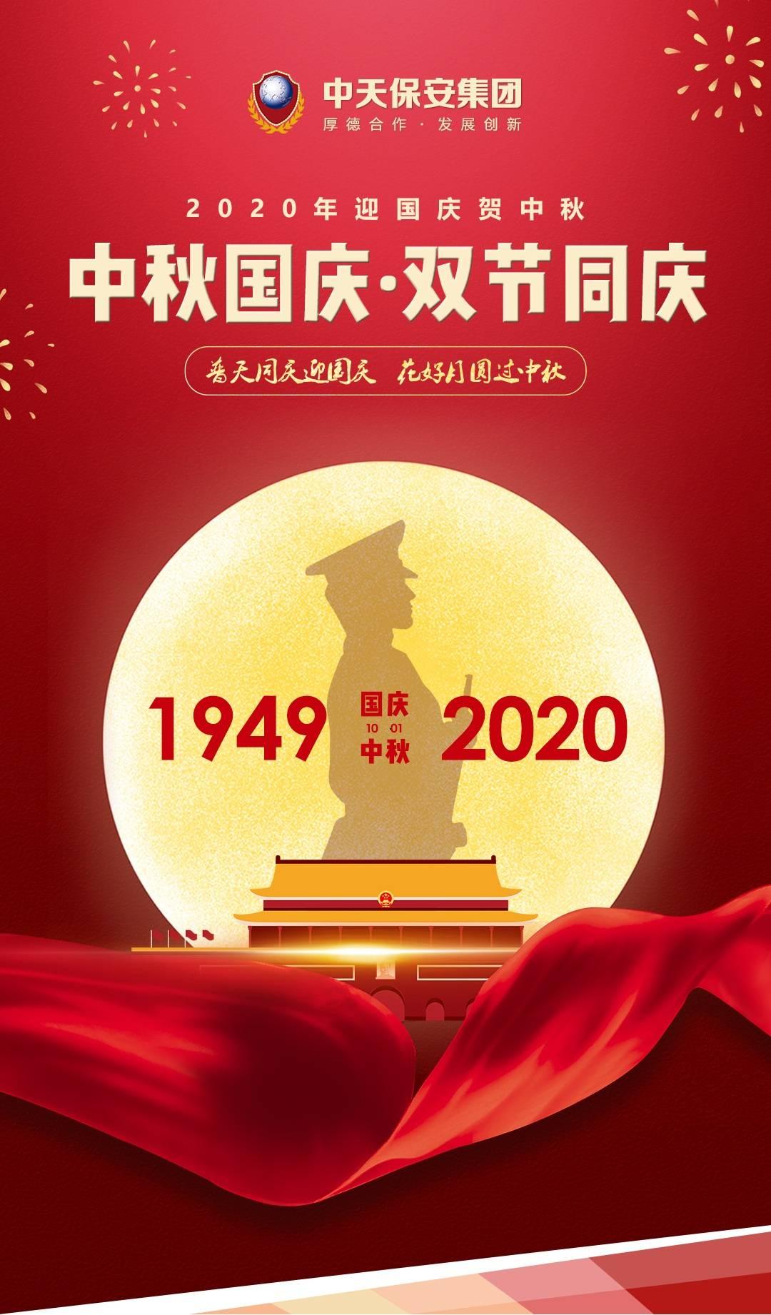 中秋国庆·双节同庆