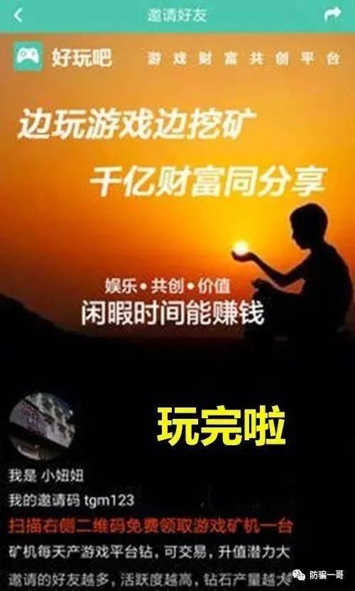 据说好玩吧孙运动被江苏警方带走? 又传好玩吧11月底开服?插图(1)