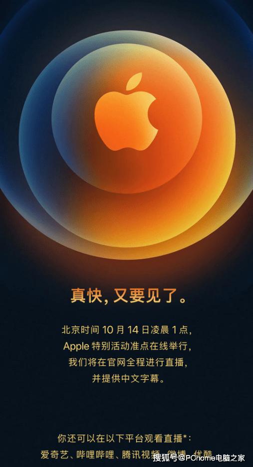 苹果iPhone 12系列手机真的来了 发布会时间确定