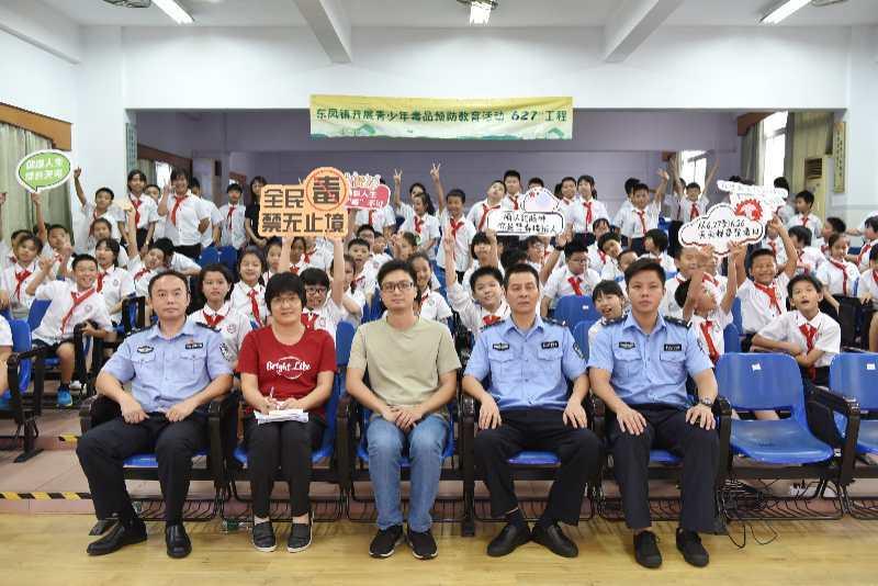 公安分局联合联众社工在东凤镇小沥小学开展禁毒第一课系列宣传活动