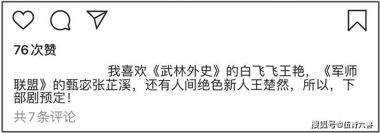 于正晒王艳照片,自称预定下部剧,遭网友呛声:她接你的戏了?