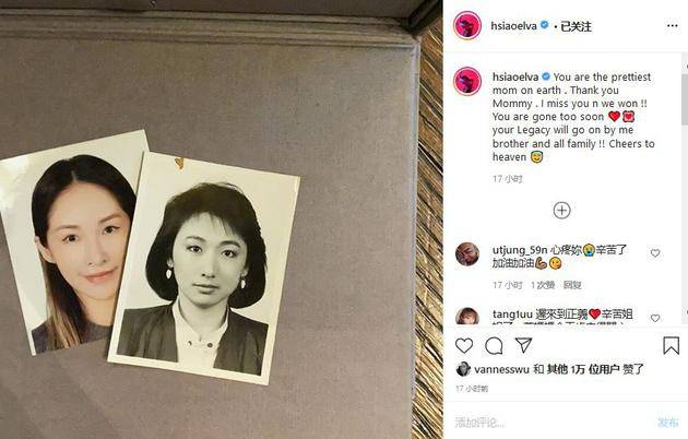 萧亚轩社交平台晒妈妈证件照怀念 庆祝名誉权案胜诉