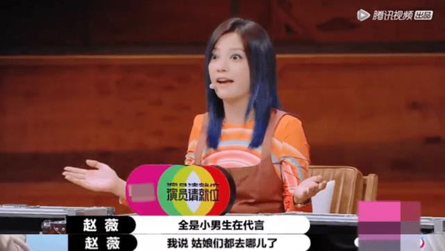 阚清子曝某导演想找九零后女演员,本人因差2岁而被裁减