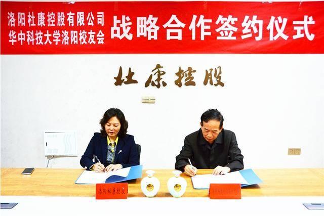 洛阳杜康控股有限公司与华中科技大学洛阳校友会签署战略合作