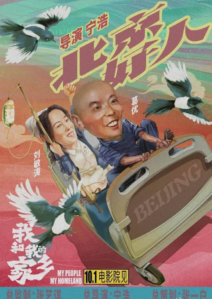 """电影《我和我的家乡》:中国影史第21部""""二十亿电影"""""""