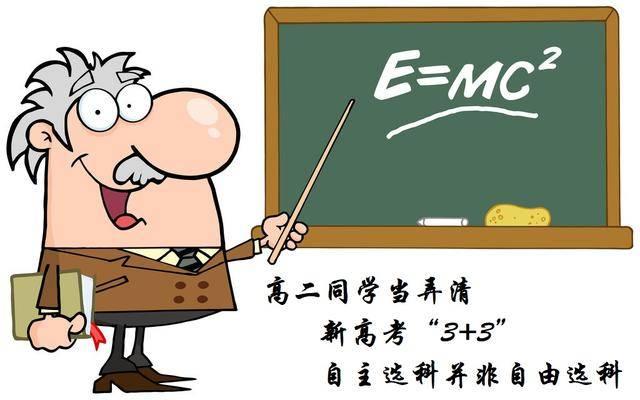 """高中生要明确新高考""""三三""""不是自由选"""