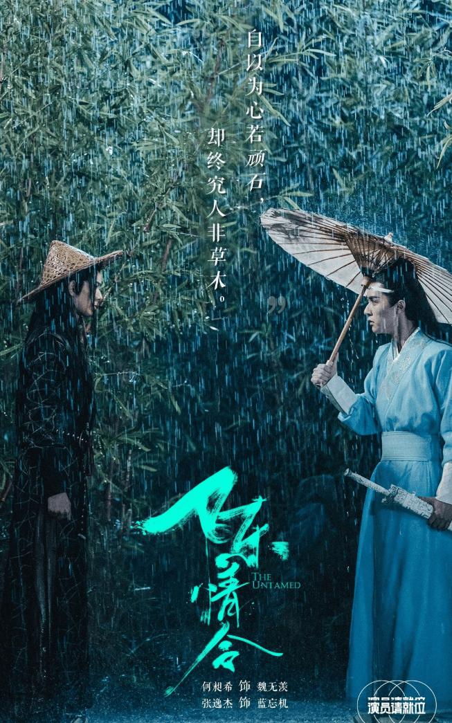 片名:《演员2》翻拍《陈情令》毁经 荆轲郭送S卡 当场活命