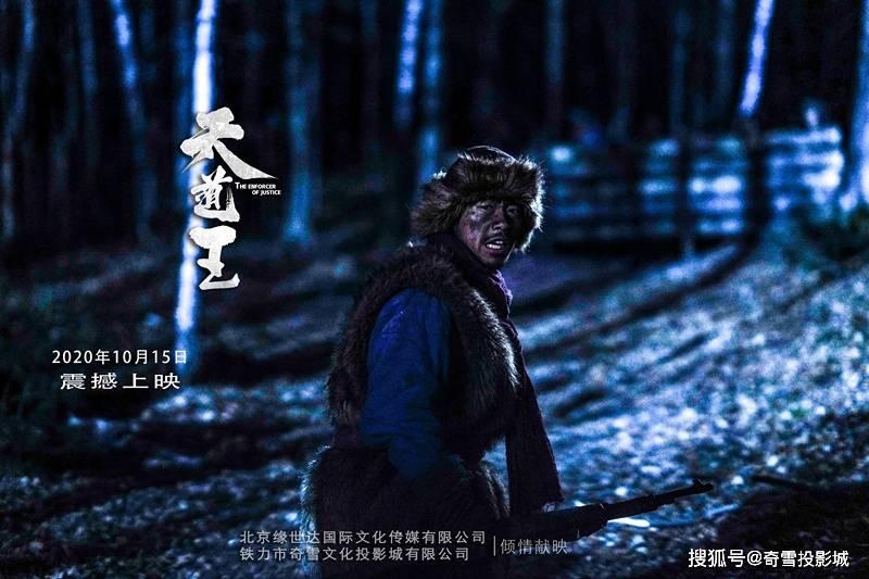 《继《八佰》之后再续感动,《天道王》10月15日全国公映》