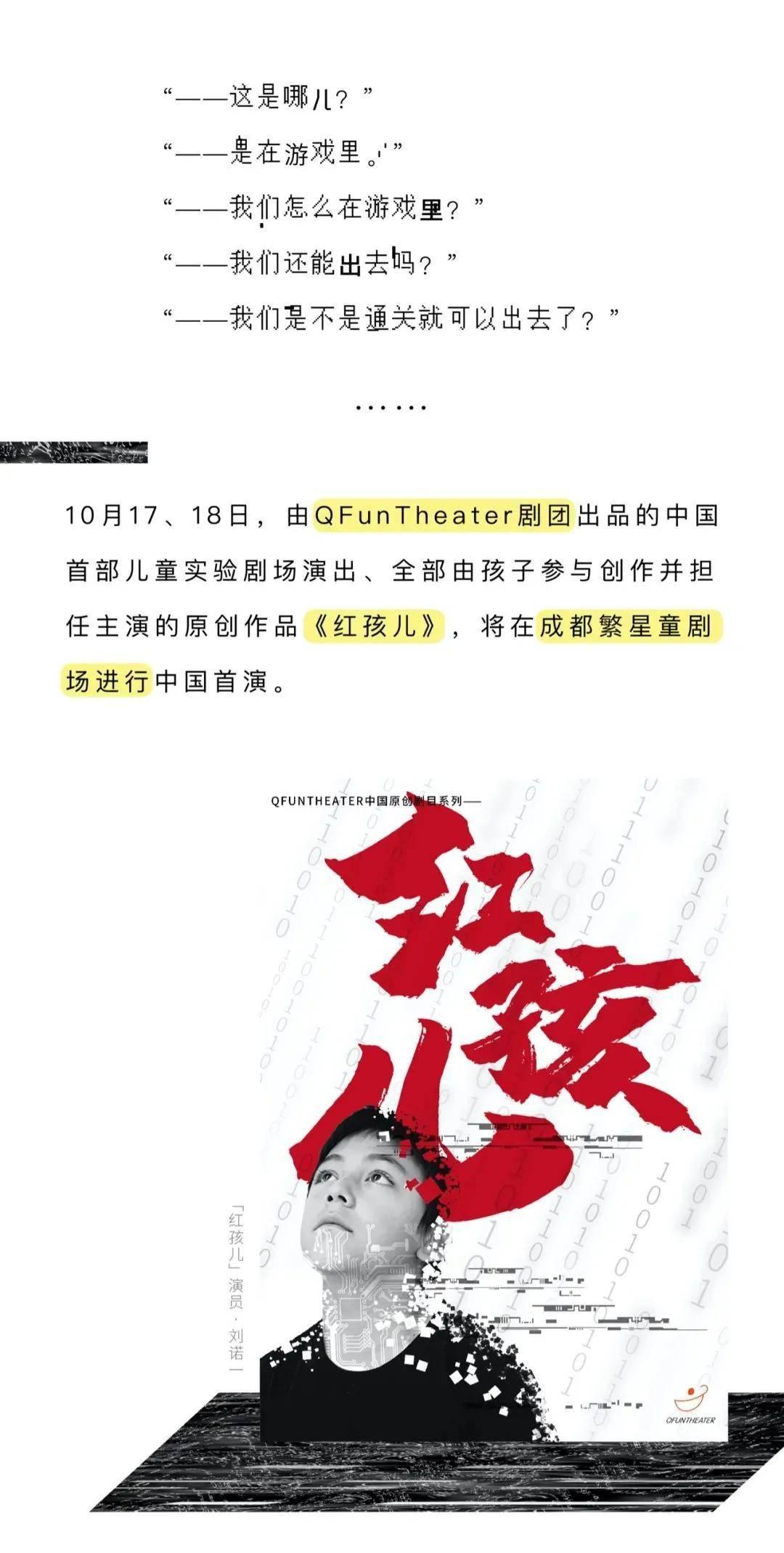 中国最棒的儿童实验剧场!首次国内巡演!