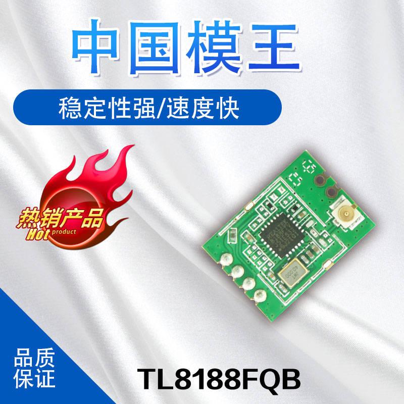 一款不错的网卡wifi模块锐宇RTL8188FTV方案
