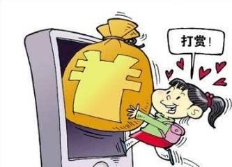 孩子用父母的钱奖励主播 怎么才能让你的