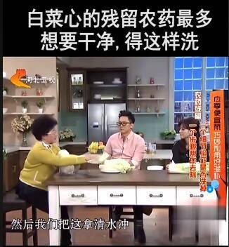 白菜心里残留农药,电视宣传要不要讲科学?