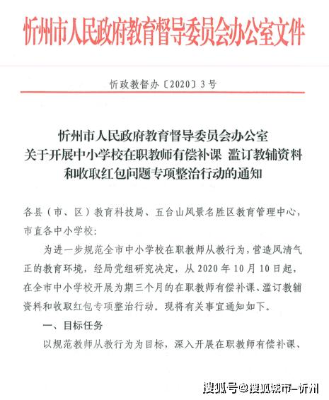 注意!忻州中小学校在职教师有偿补课等问题专项整治行动开始!