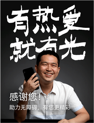 破除视障人士信息孤岛 京东国际盲人节让无障碍购物逐光而来