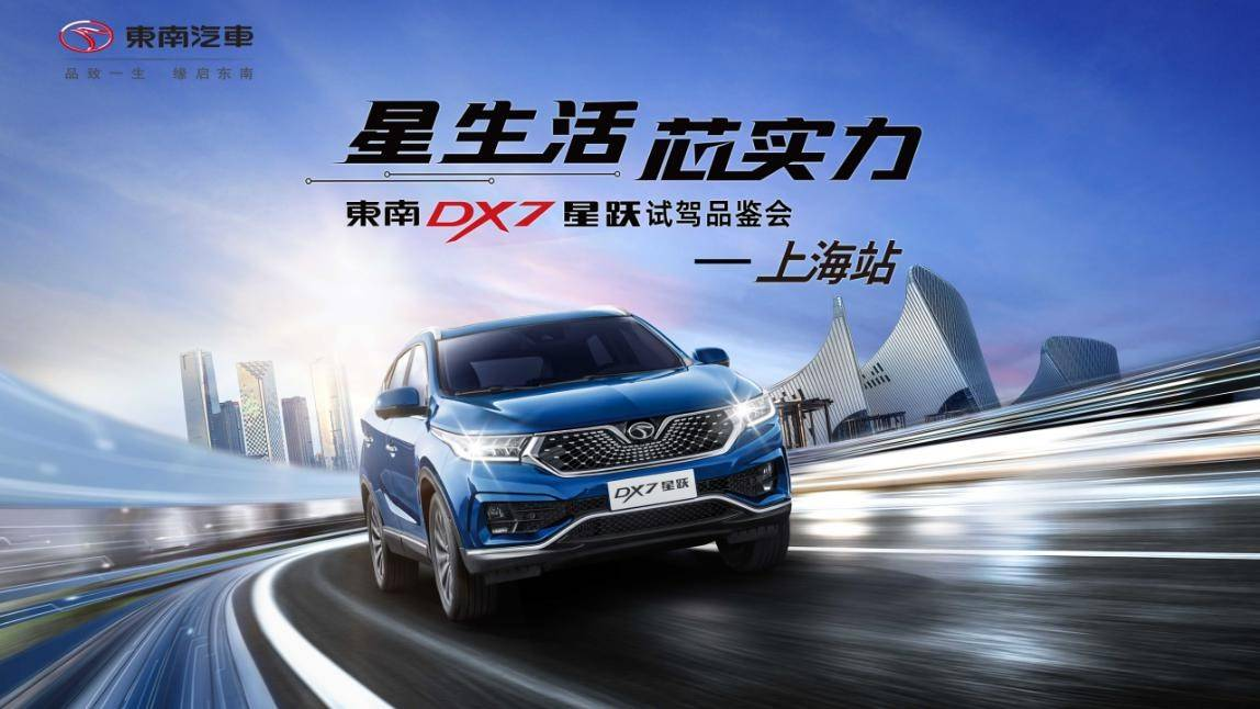 上市试驾| DX7星月试驾品鉴,买车潮