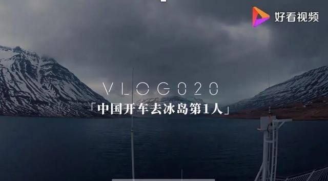 从中国开车到冰岛花了4年时间 在令人愉悦的视频中 他收获了近100万云友