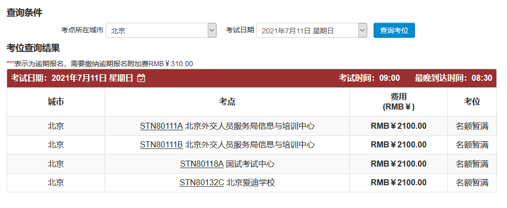 仅仅5分钟,北京和上海的考生就把2021年托福考试名额抢光