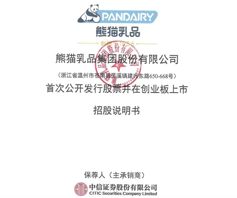 国家投融资快报:熊猫乳品2020年10月16日登陆创业板