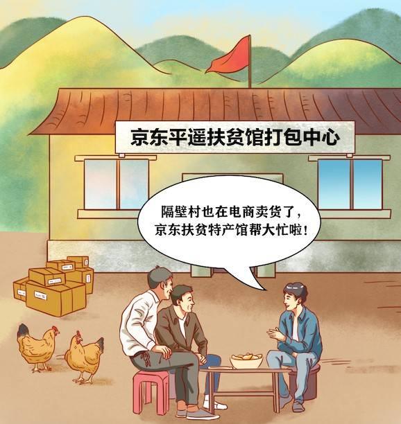 """扶贫""""播""""好货,京心助农为甘肃合水贫困户平均增收1500元"""