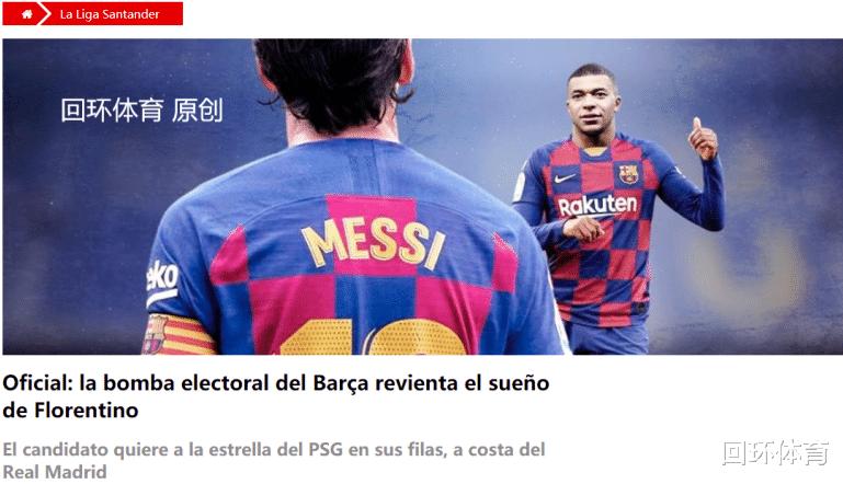 巴萨主席候选盯上姆巴佩 上位就PK皇马抢人?他可替梅西成新头牌
